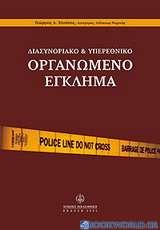 Διασυνοριακό και υπερεθνικό οργανωμένο έγκλημα