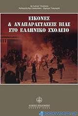 Εικόνες και αναπαραστάσεις βίας στο ελληνικό σχολείο
