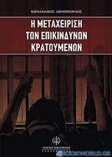 Η μεταχείριση των επικίνδυνων κρατουμένων
