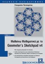 Μαθαίνω μαθηματικά με το Geometer's Sketchpad v4