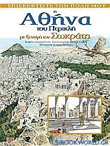 Η Αθήνα του Περικλή με ξεναγό τον Σωκράτη