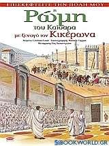 Η Ρώμη του Καίσαρα με ξεναγό των Κικέρωνα