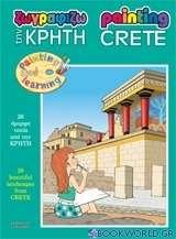Ζωγραφίζω την Κρήτη