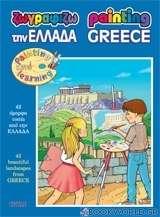 Ζωγραφίζω την Ελλάδα