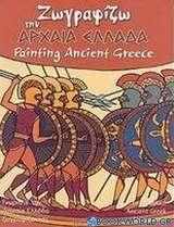 Ζωγραφίζω την Αρχαία Ελλάδα