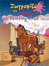 Ζωγραφίζω την Ιλιάδα