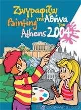 Ζωγραφίζω την Αθήνα του 2004