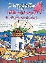 Ζωγραφίζω τα ελληνικά νησιά