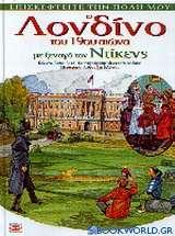 Το Λονδίνο του 19ου αιώνα με ξεναγό τον Ντίκενς
