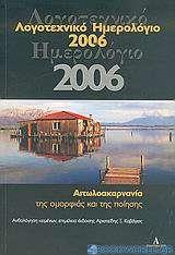 Λογοτεχνικό ημερολόγιο 2006, Αιτωλοακαρνανία της ομορφιάς και της ποίησης