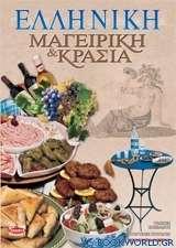 Ελληνική μαγειρική και κρασιά