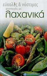 Εύκολες και νόστιμες συνταγές με λαχανικά