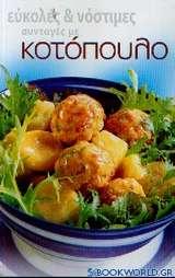 Εύκολες και νόστιμες συνταγές με κοτόπουλο