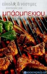 Εύκολες και νόστιμες συνταγές για μπάρμπεκιου