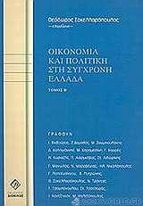 Οικονομία και πολιτική στην σύγχρονη Ελλάδα