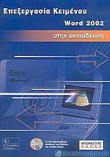 Επεξεργασία κειμένου Word 2002 στην εκπαίδευση