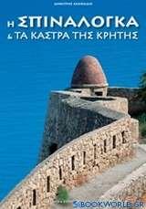 Η Σπιναλόγκα και τα κάστρα της Κρήτης
