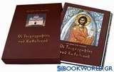 Οι τοιχογραφίες του καθολικού