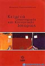 Κείμενα οικονομικής και κοινωνικής ιστορίας