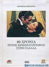 80 χρόνια ξένος κινηματογράφος στην Ελλάδα