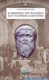 Η Πολιτεία του Πλάτωνα και ο ελληνικός διαφωτισμός