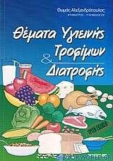 Θέματα υγιεινής τροφίμων και διατροφής