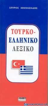 Τουρκο - ελληνικό λεξικό
