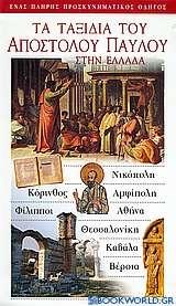 Τα ταξίδια του Αποστόλου Παύλου στην Ελλάδα