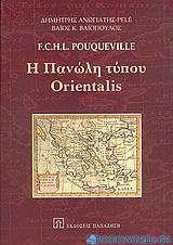 Η πανώλη τύπου Orientalis