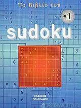 Το βιβλίο του Sudoku 1