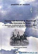 Στρατιωτική πολιτική και θεμελίωση του ελληνικού κράτους