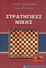 Σκάκι, στρατηγικές νίκης