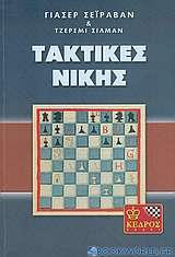 Σκάκι, τακτικές νίκης