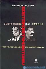 Σοστακόβιτς και Στάλιν