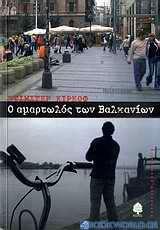 Ο αμαρτωλός των Βαλκανίων