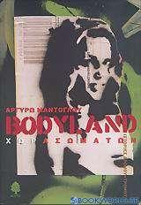 Bodyland Χωρασωμάτων
