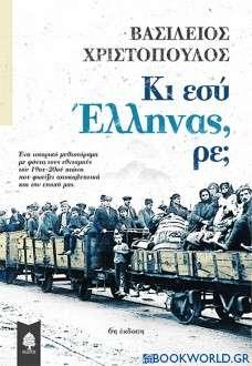 Κι εσύ Έλληνας, ρε;