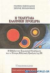 Η τελευταία ελληνική προεδρία