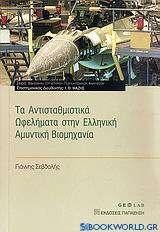 Τα αντισταθμιστικά ωφελήματα στην ελληνική αμυντική βιομηχανία