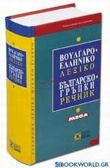 Βουλγαροελληνικό λεξικό