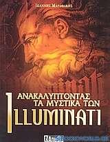 Ανακαλύπτοντας τα μυστικά των Illuminati