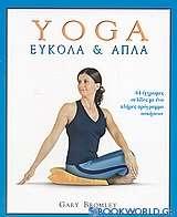 Yoga εύκολα και απλά