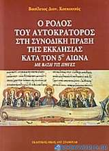 Ο ρόλος του Αυτοκράτορος στη Συνοδική Πράξη της Εκκλησίας κατά τον 5ο αιώνα με βάση τις πηγές
