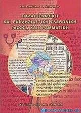 Παλαιοσλαβική και εκκλησιαστική σλαβονική γλώσσα και γραμματική