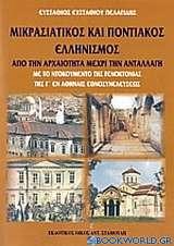 Μικρασιατικός και ποντιακός ελληνισμός, από την Αρχαιότητα μέχρι την Ανταλλαγή