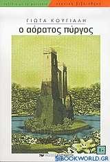 Ο αόρατος πύργος