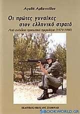 Οι πρώτες γυναίκες στον ελληνικό στρατό