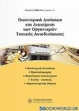 Οικονομική διοίκηση και διαχείριση των οργανισμών τοπικής αυτοδιοίκησης