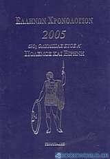 Ελλήνων χρονολόγιον 2005