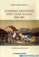 Αγροτικές εξεγέρσεις στην παλιά Ελλάδα 1833-1881